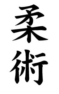 jujitsu_kanji